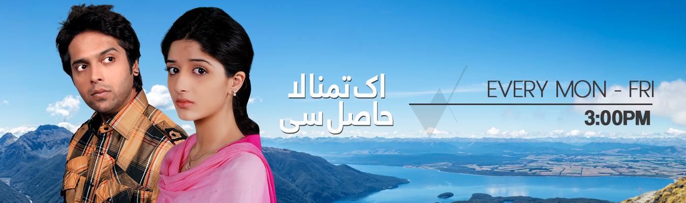 Hum Sitaray TV Dramas Online – Humsitaray TV