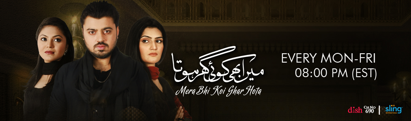 Mera Bhi Koi Ghar Hota